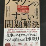 [書評]「アマゾンのすごい問題解決」(佐藤将之)中間管理職の悩みを解決するヒントが満載です。